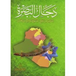 Dajjal alBasreh (Ar)