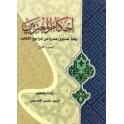 Ahkam-ulMoqterebin (Ar)