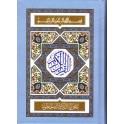 alQuran alKarim (Ar)