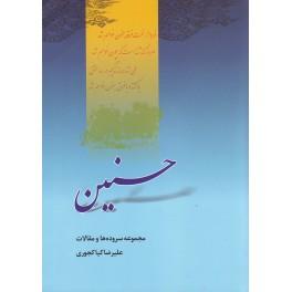 Hasanein
