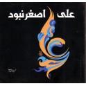 Ali Asghar was not (EnFa)