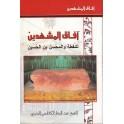 Afaq alMashhadi Lelnoqteht va alMohsen Eb alHossein (Ar)