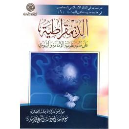 alDimiqrateyah ala Zav Nazariyat alImamiya va alShora (Ar)