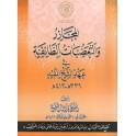 alMajzero va-lTaasobto alTtaeifeteht fi Ahde alSheikh alMofid)(alSheikh Fars alHasson (Ar)