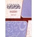 alQavaedo alNahviyat (Ar)