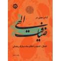 Adab Hozor Dar Ziyafat Elahi (ArFa)