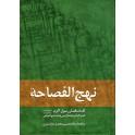 Nahj al-Fasaha, Peak of Rhetorics Maxims of the Holy Prophet (ArFa)