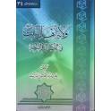 Velayat Ahl alBayt fi alQuran va alSoaht (Ar)