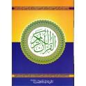 al-Quran al-Karim (Ar)