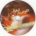 DVD (Fa) Olgoie Baraye Farda (Javad Foroghi)