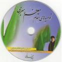 DVD (Fa) Tosiyehaye Maqame Moazame Rahbari(Javad Foroghi)