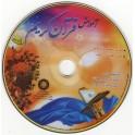 DVD 2X (Fa) Amozeshe Qurane Karim