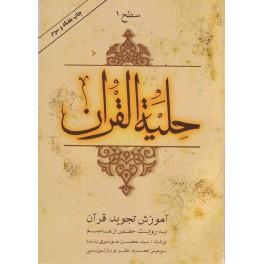 Helyat alQuran(Amozeshe Tajvide Quran-Sathe 1)(Fa)