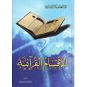 alAqsamo alQuraniat (Ar)