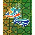 Narmafzar(Fa) Tarjome Goyaye Qurane Karim
