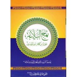 Nahjo-ulBalaqeht (Ar)