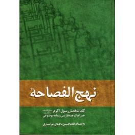 Nahj al-Fasahaha (ArFa)