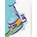 قرآن آموزشی معین