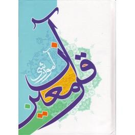 Qurane Amozeshie Moin (ArFa)