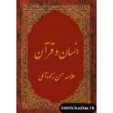 Ensaan Va Quran (A. Hassanzadeh Amoli)
