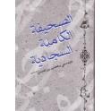 alSaheefah alKamilah alSajjadiyah (Ar)