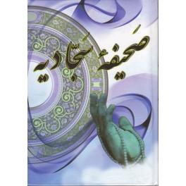 Sahifeh Sajjadiyeh (ArFa)