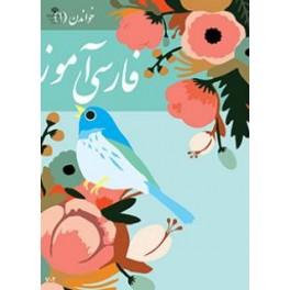 فارسی آموز (1) خواندن-ویژه نظام آموزش بین المللی جمهوری اسلامی ایران