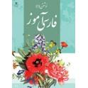 فارسی آموز(1) نوشتن-ویژه نظام آموزش بین المللی جمهوری اسلامی ایران